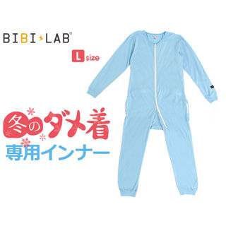 BIBI LABO/ビビラボ HFDU-L-BU ダメ着インナー  (サックス)