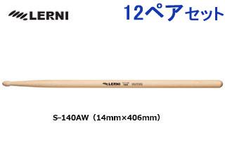 【nightsale】 LERNI/レルニ 【12ペアセット!】 S-140AW 【ヒッコリー・テクスチャーシリーズ】 LERNIドラムスティック