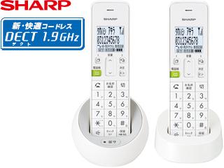 SHARP/シャープ ●JD-S08CW-W デジタルコードレス電話機(子機2台、ホワイト系)