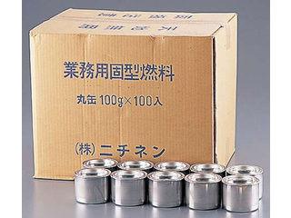 NICHINEN/ニチネン 業務用固形燃料開閉蓋付/100g(100ヶ入)