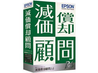 EPSON/エプソン 減価償却顧問R4 1ユーザー Ver.18.1