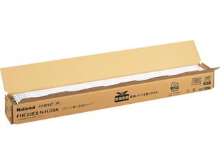 Panasonic/パナソニック FHF32EX-N-H/25K Hf蛍光灯(直管)【32形】 ナチュラル色(25本)