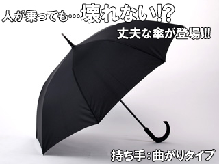 The Unbreakable/アンブレイカブル 人が乗っても壊れない 長傘 ジャンプ傘 Standard Walking-Stick Umbrella 【69cm】(BLACK) 【TV紹介商品】【ハンドル曲がりタイプ】