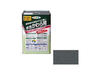 ASAHIPEN/アサヒペン 水性 かわら用 14L 銀黒