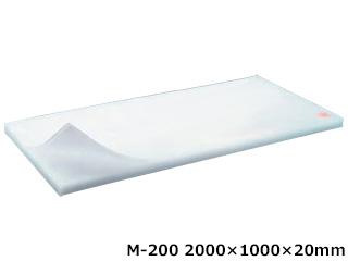 ヤマケン 積層プラスチックまな板 M-200 2000×1000×20