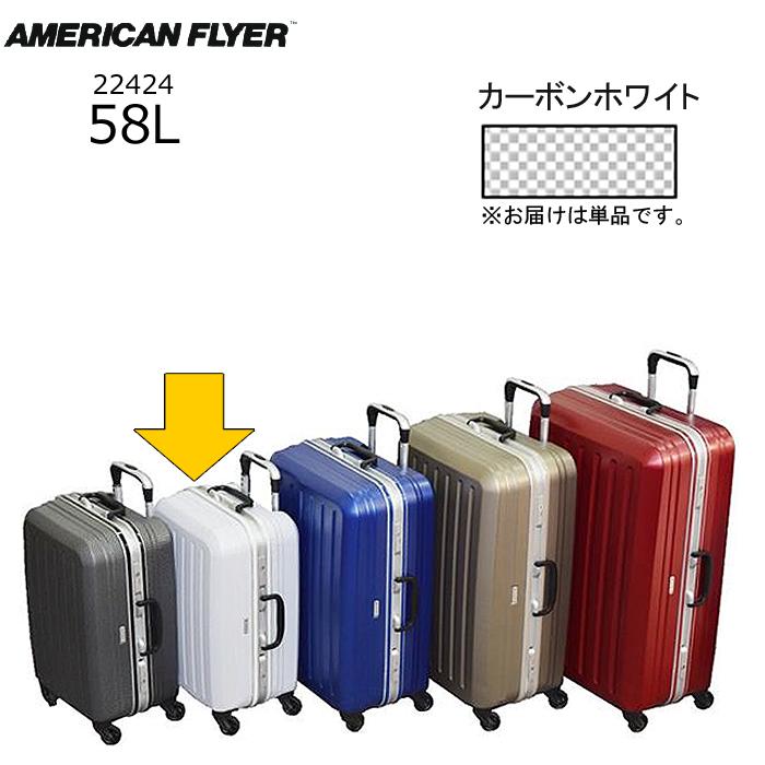 AMERICAN FLYER/アメリカンフライヤー 22424 サイレント プレミアムライト スーツケース フレームタイプ (58L/カーボンホワイト)