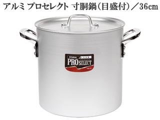 hokua/北陸アルミニウム アルミ プロセレクト 寸胴鍋(目盛付)/36cm 【hokuass21】