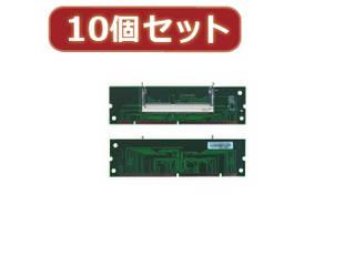 変換名人 変換名人 【10個セット】 SDRAM SODIMM変換 SDRAM-SOX10