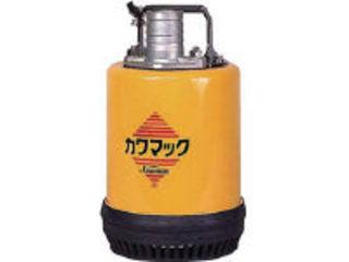 Kawamoto/川本製作所 【代引不可】工事用水中ポンプ DU4-506-0.75