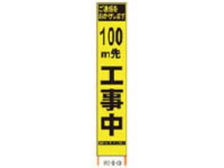 Sendaimeiban/仙台銘板 【代引不可】PXスリムカンバン 蛍光黄色高輝度HYS-09 100m先工事中鉄枠付 2362093