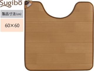 Sugibo/椙山紡織 SB-TM70(L) ホットトイレマット 【60×60cm】ラーチ