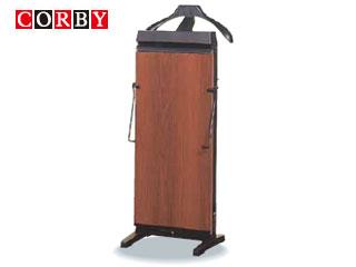 高性能で耐久性にも優れた「コルビー」のズボンプレッサー。 CORBY/コルビー 3300JC(MG) ズボンプレッサー (マホガニー)