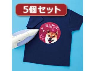 サンワサプライ 【5個セット】インクジェットカラー布用アイロンプリント紙 JP-TPRCLN-10X5