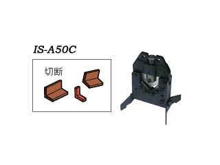 IKURA/育良精機 【代引不可】アングルコンポATカッター(50111) IS-A50C