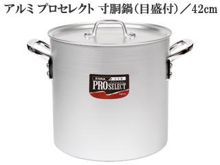 hokua/北陸アルミニウム アルミ プロセレクト 寸胴鍋(目盛付)/42cm 【hokuass21】