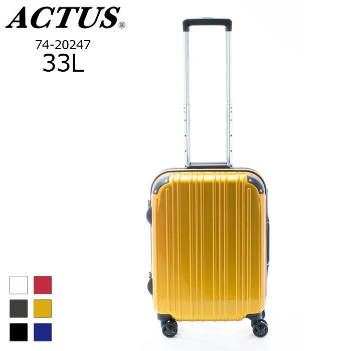 ACTUS/アクタス 74-20247 ツートンハード スーツケース フレームタイプ (33L/イエロー) キャリー Sサイズ