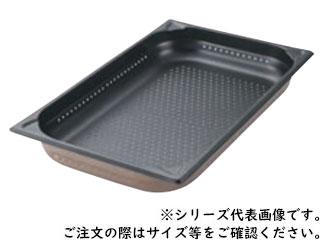 プロシェフ 18-8 ノンスティック穴明GNパン 1/1 200mm
