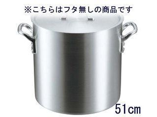 EBM アルミ S型 寸胴鍋 51 蓋無