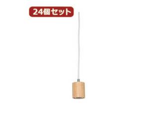 YAZAWA YAZAWA 【24個セット】 ウッドヌードペンダントライト(ダクトプラグタイプ) Y07ICLX60X04NAX24