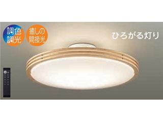 DAIKO/大光電機 DXL-81385 LEDシーリングライト【~12畳用】(カジュアルオーク色塗装)