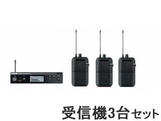 【nightsale】 SHURE/シュアー 【受信機3台セット】PSM300 ワイヤレスシステム(イヤホンなし) 【P3TR】 +【P3R】のセット ※納期にお時間がかかります。【PSM300SERIES】 【国内正規品】