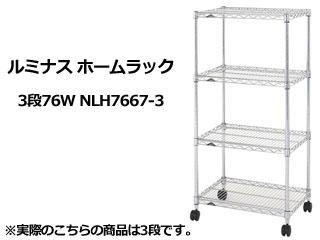 NLH7667-3 ルミナスルミナス ホームラック3段76W NLH7667-3, オオシマチョウ:ad266cd1 --- integralved.hu