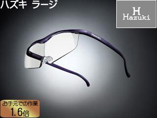 Hazuki Company/ハズキ 【Hazuki/ハズキルーペ】メガネ型拡大鏡 ラージ 1.6倍 クリアレンズ 紫 【ムラウチドットコムはハズキルーペ正規販売店です】