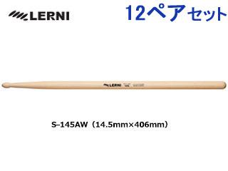 【nightsale】 LERNI/レルニ 【12ペアセット!】 S-145AW 【ヒッコリー・テクスチャーシリーズ】 LERNIドラムスティック