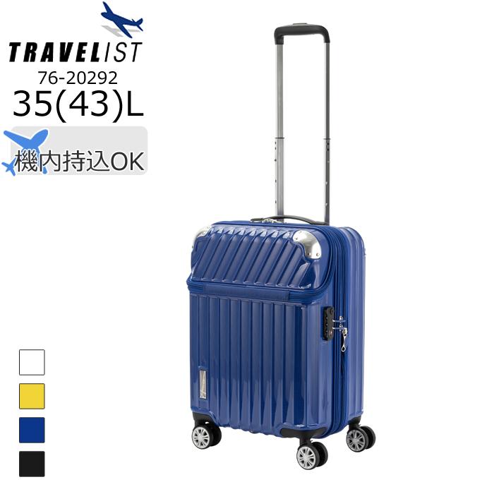 ブルー トップオープン 拡張機能付き スーツケース TSAナンバーロック 一年間修理保証付き 約35~43L ファスナータイプ TRAVELIST/トラベリスト 76-20292 MOMENT トップオープン 拡張 機内持込可 スーツケース(43L/ブルーカーボン)