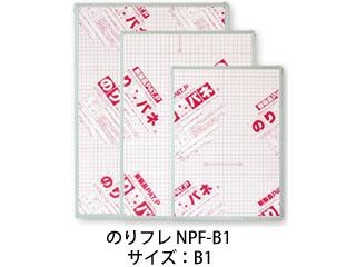 ARTE/アルテ 【代引不可】のりフレ B1 NPF-B1 (5枚組)