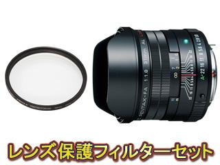 【保護フィルターセット】 PENTAX/ペンタックス FA31mmF1.8AL LIMITED (Black)&レンズプロテクターセット【pentaxlenssale】