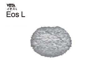 ELUX/エルックス 03010 VITA イオスL 【セード単品】 (ライトグレー)