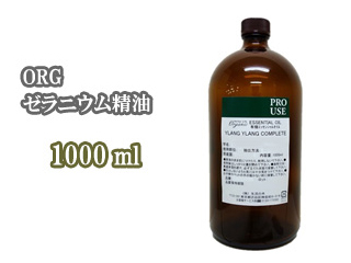 【nightsale】 Tree of life/生活の木 084365130 オーガニックエッセンシャルオイル ORGゼラニウム精油 1000ml