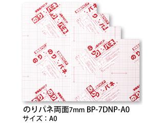 ARTE/アルテ 【代引不可】のりパネ 両面 7mm A0 BP-7DNP-A0 (5枚組)