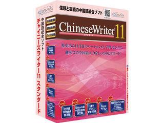 予測変換、手書き、声調付きピンイン、日中翻訳などの簡単入力+フォント+辞書を搭載! 高電社 ChineseWriter11 スタンダード