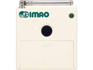 【組立・輸送等の都合で納期に4週間以上かかります】 IMAO/イマオコーポレーション 【代引不可】メッセージ送信機 FW-MET01