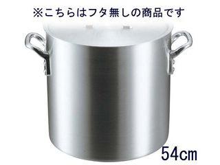 EBM 【代引不可】アルミ S型 寸胴鍋 54 蓋無