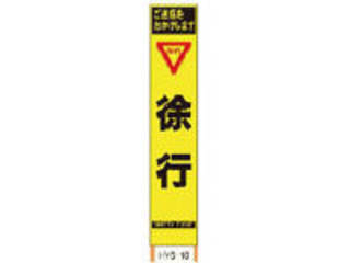 Sendaimeiban/仙台銘板 【代引不可】PXスリムカンバン 蛍光黄色高輝度HYS-10 徐行 鉄枠付き 2362100