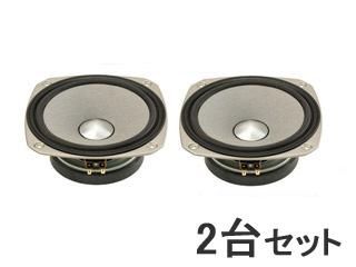 FOSTEX/フォステクス 【2台セット!】 FF225WK 20cmフルレンジ 【FF-WKシリーズ】