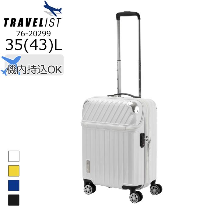 ホワイト トップオープン 拡張機能付き スーツケース TSAナンバーロック 一年間修理保証付き 約35~43L ファスナータイプ TRAVELIST/トラベリスト 76-20299 MOMENT トップオープン 拡張 機内持込可 スーツケース(43L/ホワイトカーボン)