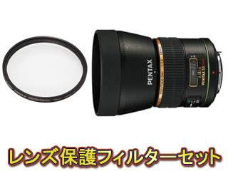 【保護フィルターセット】 PENTAX/ペンタックス DA★55mmF1.4 SDM&レンズプロテクターセット【pentaxlenssale】