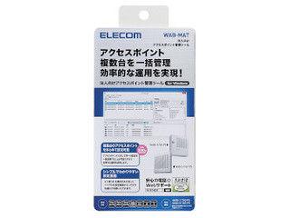 ELECOM/エレコム 法人向け無線AP管理ソフトウェア WAB-MAT