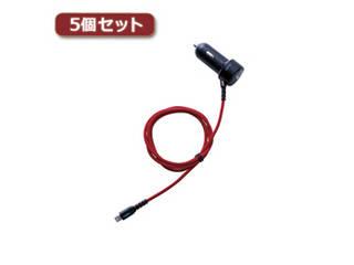 ロジテック 【5個セット】ロジテック 車載充電器(2.4A・高耐久・Lightning) LPA-CCL07BK LPA-CCL07BKX5