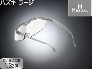 Hazuki Company/ハズキ 【Hazuki/ハズキルーペ】メガネ型拡大鏡 ラージ 1.32倍 クリアレンズ チタンカラー 【ムラウチドットコムはハズキルーペ正規販売店です】