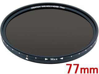 ND2.5~ND500相当まで減光効果を調節できる可変式のNDフィルター 永遠の定番 MARUMI マルミ 77mm VARI 交換無料 クリエイション ND CREATION