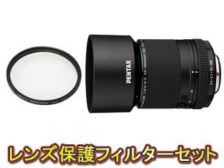 【保護フィルターセット】 PENTAX/ペンタックス HD PENTAX-DA 55-300mmF4.5-6.3ED PLM WR RE&レンズプロテクターセット【pentaxlenssale】