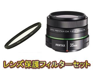 【保護フィルターセット】 PENTAX/ペンタックス smc PENTAX-DA35mmF2.4AL(ブラック)&レンズプロテクターセット【pentaxlenssale】