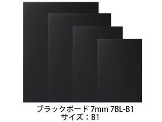 ARTE/アルテ 【代引不可】ブラックボード 7mm B1 7BL-B1 (5枚組)