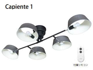 ELUX/エルックス LC10908-VS 5灯シーリングライト カピエンテ1 (ヴィンテージシルバー)※電球別売
