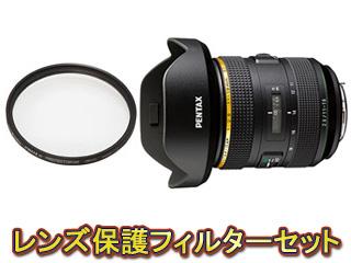 【保護フィルターセット】 PENTAX/ペンタックス HD PENTAX-DA★11-18mmF2.8ED DC AW&レンズプロテクターセット【pentaxlenssale】